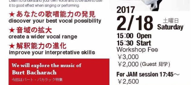 【お知らせ】Open Vocal Workshop and JAM SESSION 2017/02/18