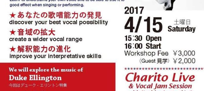 【お知らせ】Open Vocal Workshop and JAM SESSION 2017/04/15