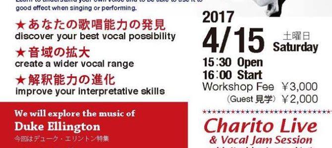 【お知らせ】Open Vocal Workshop and JAM SESSION 2017/04/15