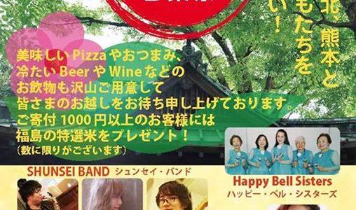 【お知らせ】緑の杜のチャリティ音楽祭  2017/05/27